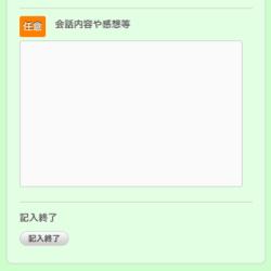 スマホの利用記録顧客メモの画面